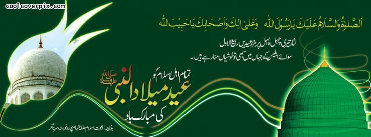 Rasul Allah Muhammad (S.A.W) Facebook covers for eid milad un nabi (S.A.W) quality facebook cover of Islamic event of Muhammad's Birthday on 12 rabi ul awwal may this eid be happy for you all and also for google plus  1