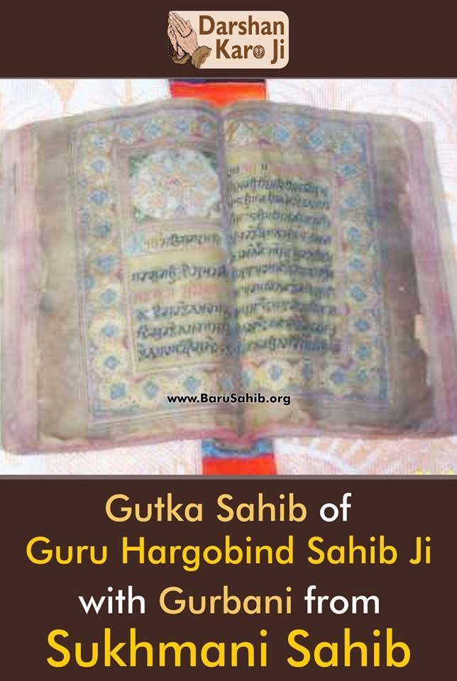 ‪#‎DarshanKaroJi‬ Gutka Sahib of Guru Hargobind Sahib Ji with Gurbani from Sukhmani Sahib! This 'gutka' belonged to Guru Hargobind Sahib Ji. As can be seen it contains Gurbani of the glorious Sukhmani Sahib, penned by the fifth Guru,Guru Arjun Dev Ji! Share & Spread the divinity!