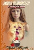 Интересная книга Лисы выбирают сладости (СИ), Матлак Ирина #onlineknigi #чтение #instagood #kindle