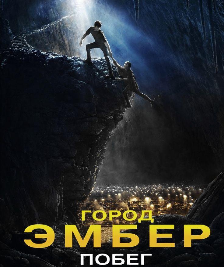 Город Эмбер