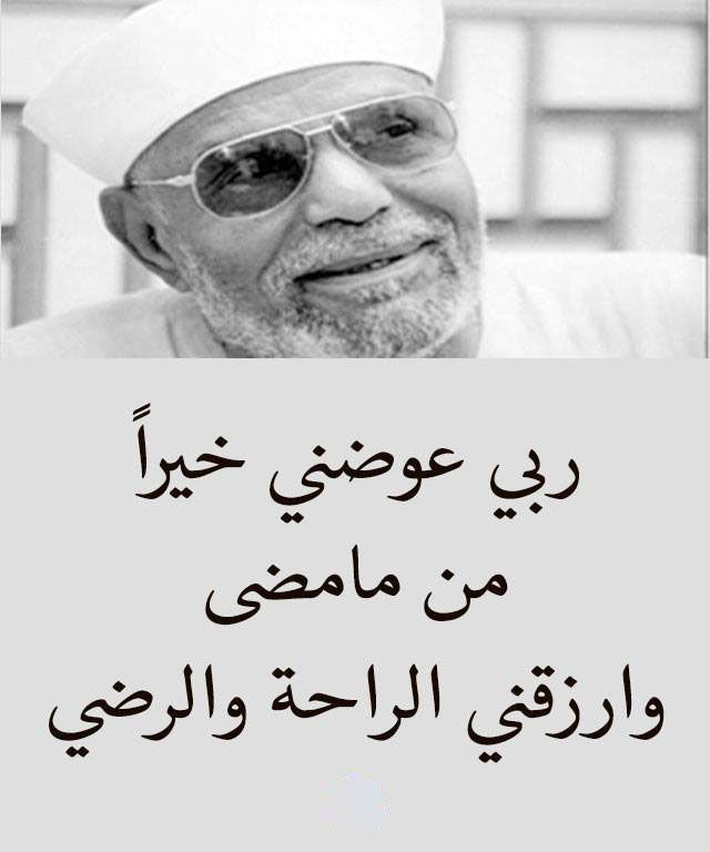 Pin By الشيخ محمد متولي الشعراوي On خواطر الشيخ الشعراوي Islamic Phrases Islam Sayings