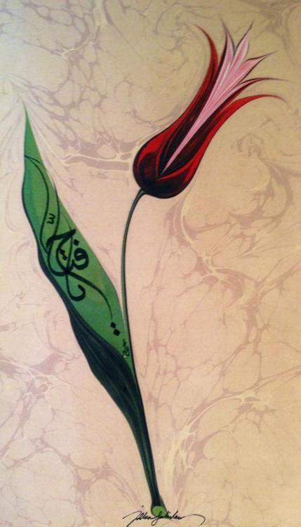 Muslim Sufi Art Calligraphy