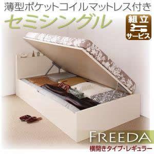 跳ね上げベッド【Freeda】フリーダ・レギュラー セミシングル【横開き】薄型ポケットマットレス付