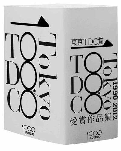 TDC設立25周年記念『Tokyo TDC 一〇〇〇』  もはやオブジェ!こりゃ紙本でほしいぞな