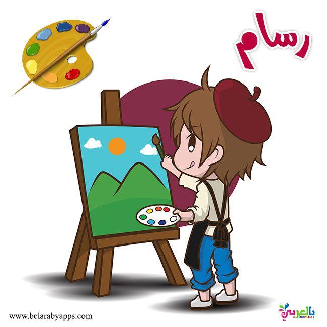 بطاقات تعليم المهن للاطفال اصحاب المهن وادواتهم اسماء الوظائف للاطفال بالصور بالعربي نتعلم In 2021 Kids Learning Activities Preschool Crafts Kids Learning