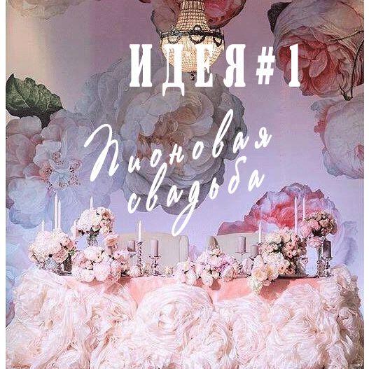 ИДЕЯ №1: Пионовая СвадьбаЛучшие решения по цветовой палитре, стилю флористики, подбор лучших локаций города Киева, шоу программы, подсчет общего бюджета.