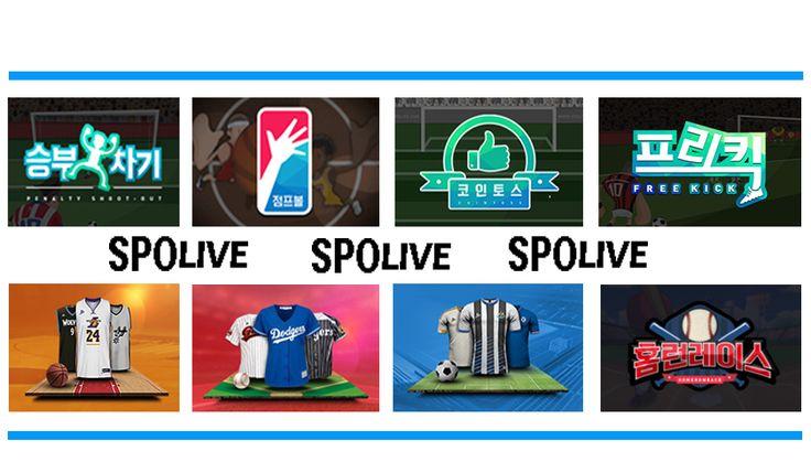 ★ 실시간 온라인 스포츠베팅사이트 ▶ 스포라이브 http://www.spolive.info   스포라이브 / spolive / 스포라이브 / spolive / 스포라이브 / spolive /스포라이브 /   ▶ 모든 내기 게임은 스포라이브 승부차기~    다양하고 재미있는 각종 스포츠 캐주얼 게임    코인토스, 점프볼, 프리킥 까지  ▶ 적중율 보장    YTN '스포츠24'와 함께하는 위클리 픽!    경기 분석을 볼 수 있는 매치 팁 까지  ▶ 데이터 센터에서는 경기 일정을 비롯한 다양한 데이터를 제공합니다.  ▣ 스포라이브 ▶ http://www.spolive.info ▣ 스포라이브 ▶ http://www.spolive.info  #스포라이브 #적중게임 #캐주얼게임 #축구적중 #농구적중 #야구적중 #승부차기 #승부예측 #홈런레이스 #프리킥 #코인토스 #점프볼 #spolive #프리미어리그 #프리메라리가 #분데스리가 #세리에A #리그앙 #K리그클래식 #K리그챌린지…