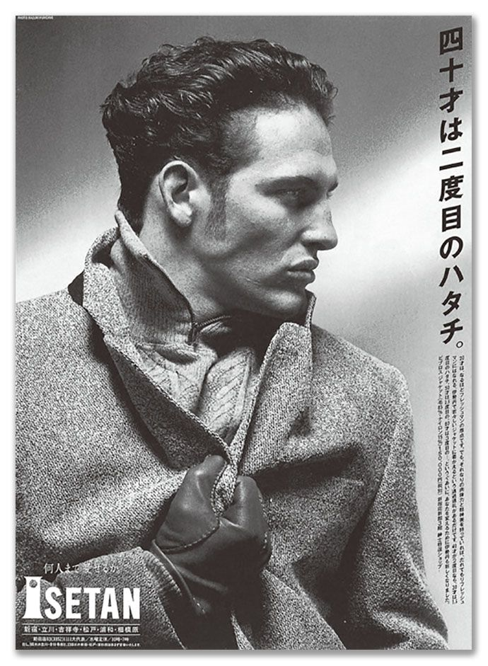 「四十才は二度目のハタチ。」伊勢丹(1992年) コピーライター 眞木準