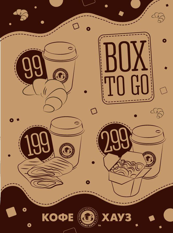 Лето! Не сиди взаперти, бери с собой BOX TO GO и выходи гулять!   ☀      С 15 июля в Кофе Хауз любимые напитки и еда по специальной выгодной цене в удобной упаковке:  Напиток (Чай зеленый/черный, 300 мл или Американо,250 мл) + круассан или лимонный кекс = 99 рублей + тортилья с курицей или тунцом = 199 рублей + Фузилли с курицей = 299 рублей  Наслаждайся ярким вкусом летних дней и вечеров в парке, на улице, по дороге в офис или институт!