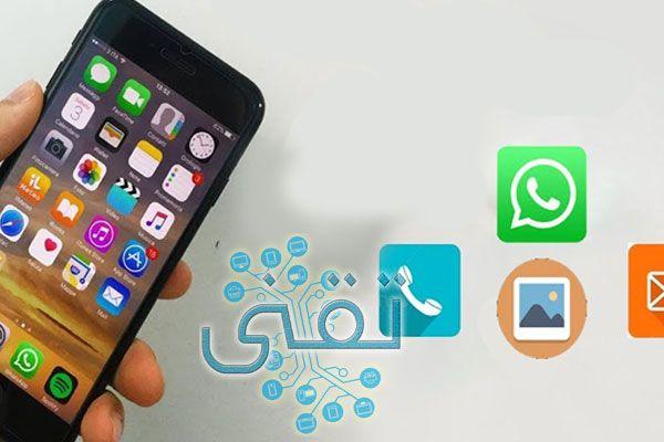 أفضل 9 برامج استرجاع الملفات المحذوفة للآيفون والآيباد في 2021 In 2021 Phone Electronic Products