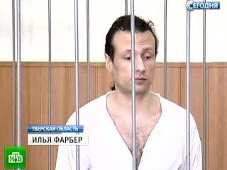 Сельского учителя Илью Фарбера приговорили к 7 годам за взятку - Театр абсурда