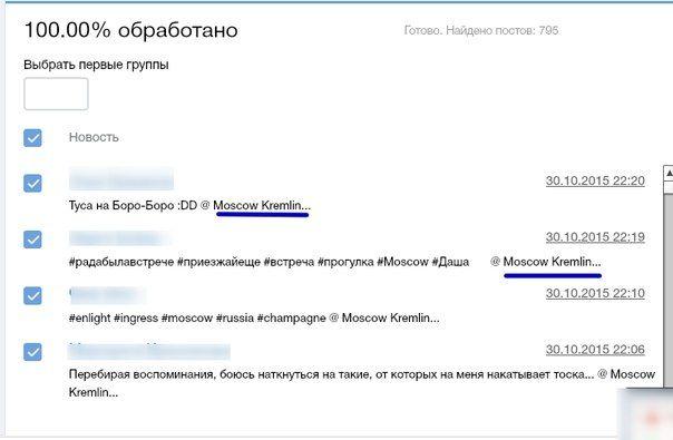 Мы получили список новостей пользователей, которые в дальнейшем позволят собрать их ID ВКонтакте, чтобы  нацелить на эту аудиторию таргетированную рекламу