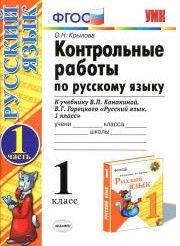 Контрольные работы по Русскому языку 1 класс. Крылова О.Н.
