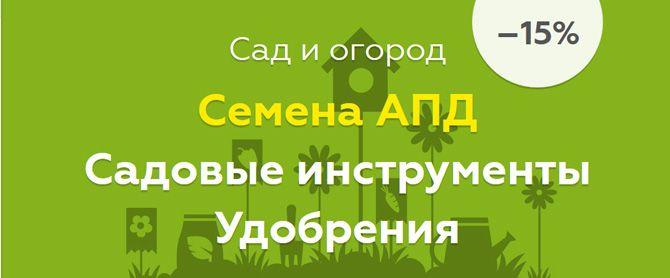 """Распродажа семян -15%! Производитель ОДО """"Аграрно-Промышленный Дом"""""""