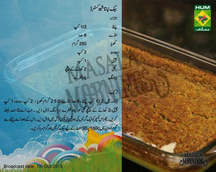 17 Best Images About Shireen Anwar Recipes In Urdu On