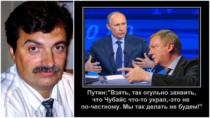 Юрий БОЛДЫРЕВ - Шестёрки Чубайса - Кто такие?