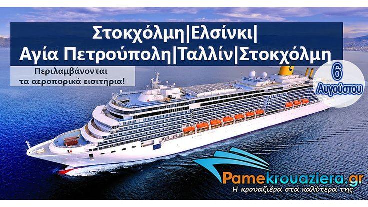 Πάμε κρουαζιέρα με το Costa Luminosa | pamekrouaziera.gr #costa #luminosa #costaluminosa #greece #pamekrouaziera