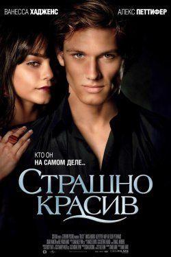 Страшно красив (2011) смотреть онлайн в хорошем качестве бесплатно