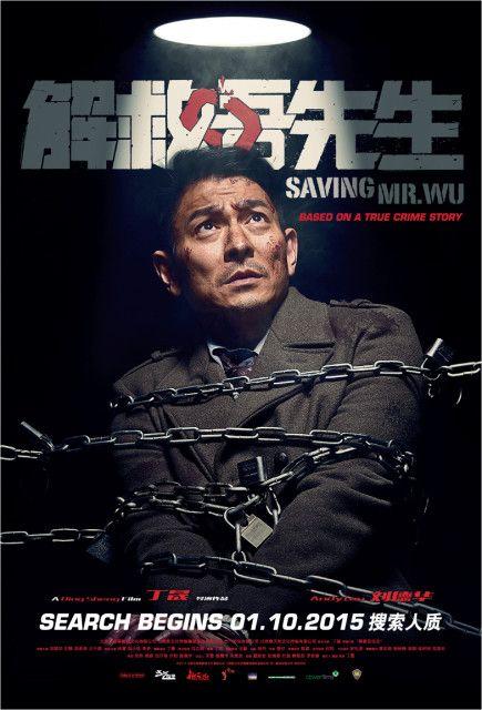 Saving Mr. Wu (解救吾先生 )