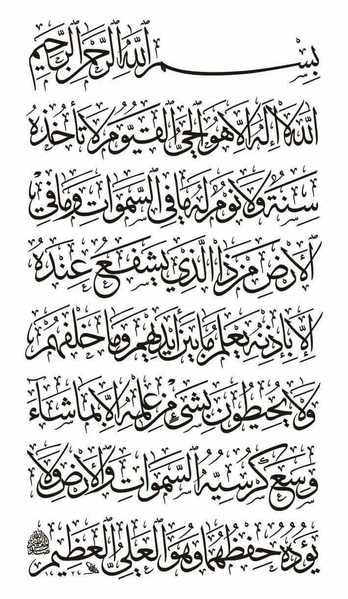 Ayat Kursi [Surat Al Baqarah 2 255] Kaligrafi islam