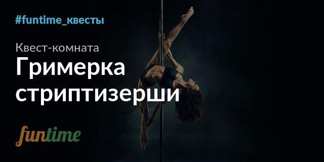 Гримерка стриптизерши - квест комната 18+ от QUAD Room в Киеве на Дорогожичах