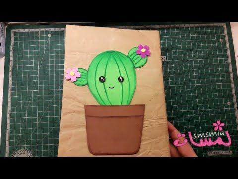 تزيين الدفاتر المدرسية بالفوم على شكل صبار كيوت للبنات Diy School Supplies Diy Cactus Supplies Youtube