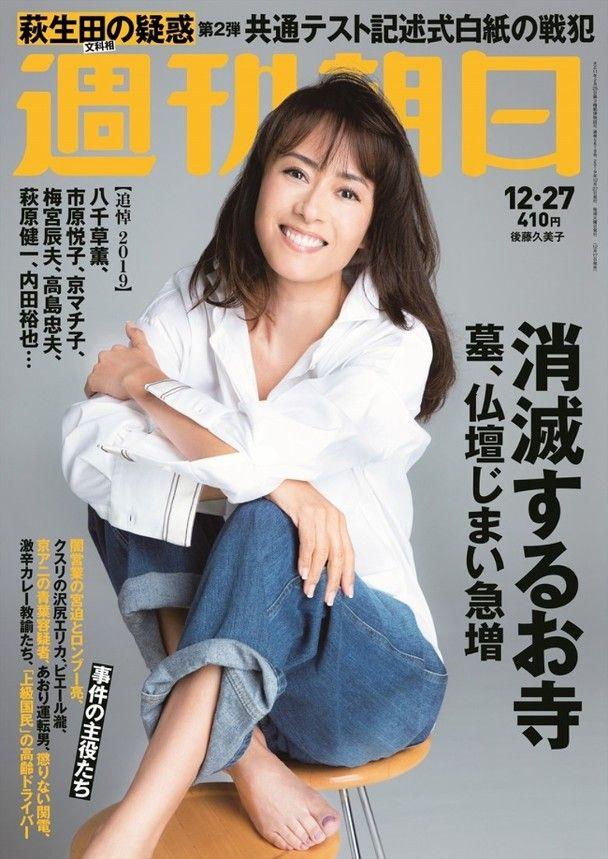 45歲後藤久美子回流日本美艷如昔 In 2020 Kumiko Goto Entertaining Fashion