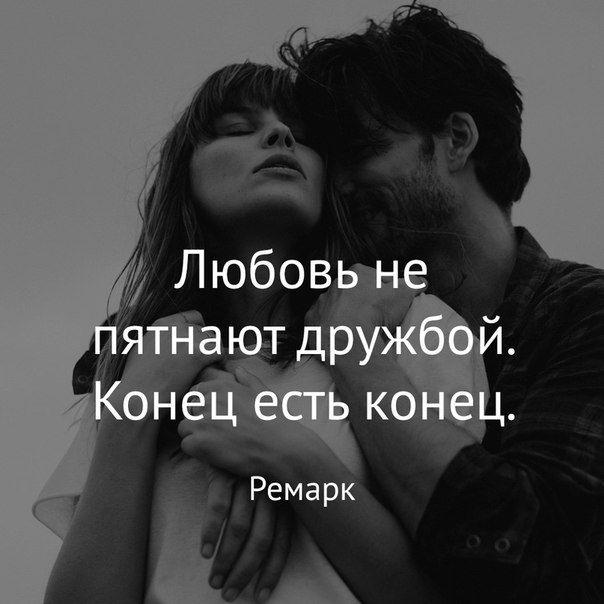 любви нет цитаты картинки других государствах также