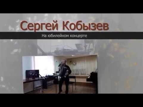 Сергей Кобызев – кавер мелодия