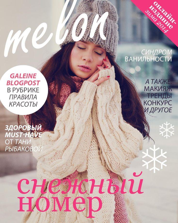 Melon magazine №7, зима 2013-2014  Журнал для подростков о стиле жизни. www.ellinadaily.tumblr.com