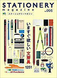 ぱらぱら見るだけで、にやにやたのしい。「ステーショナリーマガジンNo.005」エイムック http://mari.tokyo.jp/book/stationerymagazine005/ #ペン #万年筆 #エイムック #枻出版