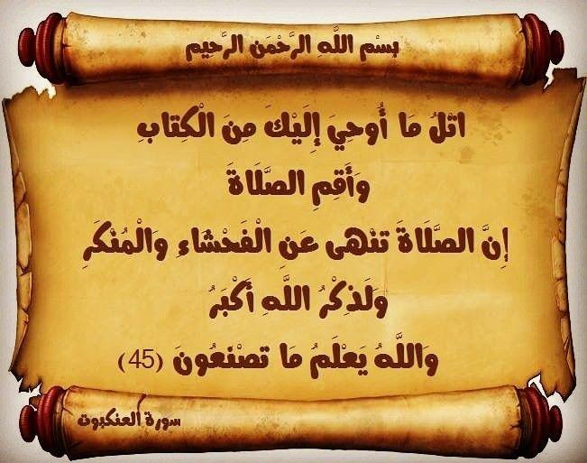 ٢٧ اللهم لا إله إلا أنت عالم الغيب والشهادة الكبير المتعال الأكبر أمرت بتلاوة ما أوحيته إلى حبيبك ﷺ في الكتاب وإقامة الصل Quran Arabic Calligraphy Calligraphy