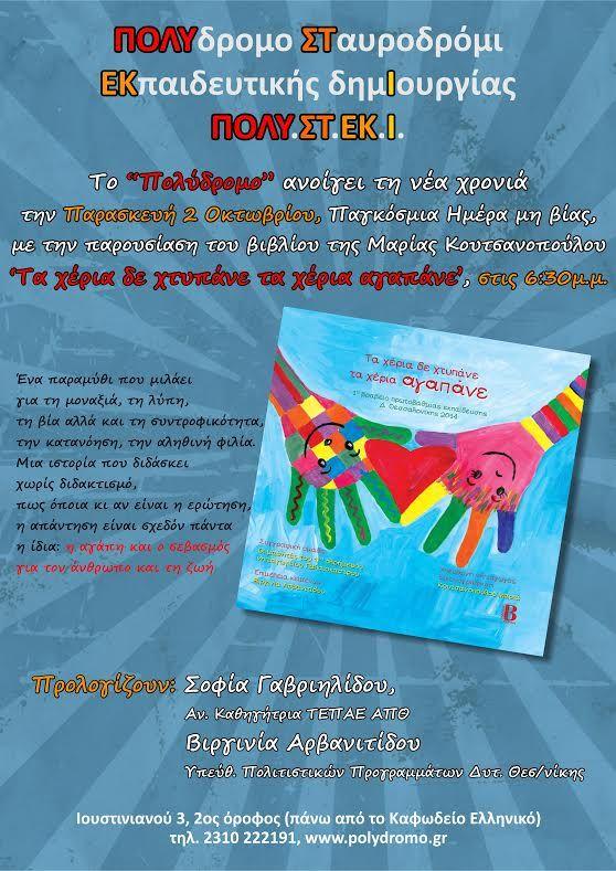 """""""Τι μπορεί να κάνει ένα χέρι όταν είναι λυπημένο; Υπάρχουν χέρια πολύχρωμα; Κι αν ναι πώς αποκτούν τα χρώματα τους;"""" Με μεγάλη μας χαρά σας προσκαλούμε στην πρώτη παρουσίαση του βιβλίου μας """"Τα χέ..."""