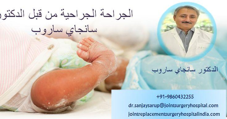 الجراحة الجراحية من قبل الدكتور سانجاي ساروب تقدم على مستوى العالم رعاية الأطفال العظام العظام للأطفال