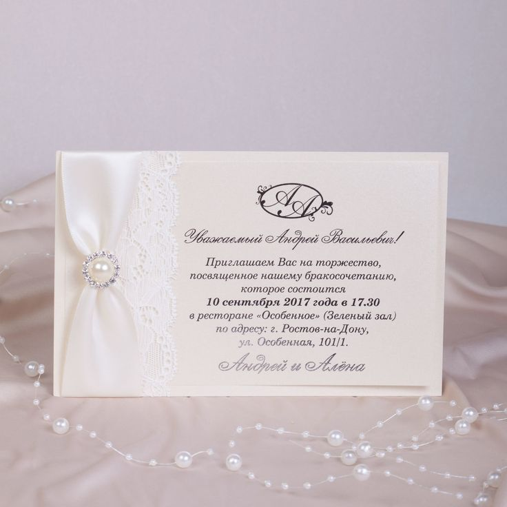 Пригласительные на свадьбу текст и открытка
