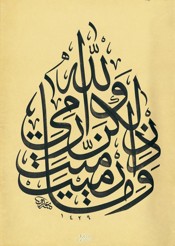 """Hat Eserleri / Celî Sülüs / Mehmet Arif Vural / Levha - Ayet-i Kerime  H. 1429 (2008) tarihli. """"Attığın zaman da sen atmadın, fakat Allah attı. (Enfal Sûresi, 17.ayetten)""""Hats Eserleri, Calligraphy Arabic, Hats Calligraphy Art, Hats Calligrahpy Tezhib, Islam Art, Arabic Calligraphy, Hüsn Ü Hats, Hats Tezhip, Hats Sanatı"""