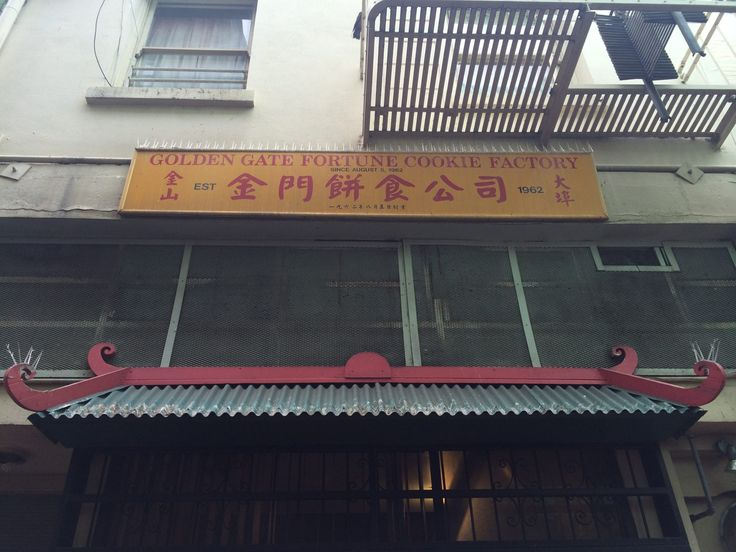 Visiting the Golden Gate Fortune Cookie Factory in San Francisco is a must! Why? For starters, the fortune cookie was invented in San Francisco. That's why.