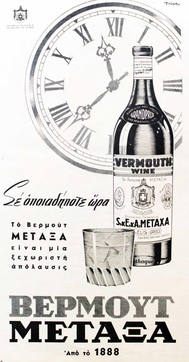 Παλιές Διαφημίσεις #118   Ithaque