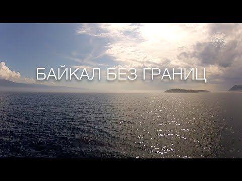 Байкал без границ - YouTube