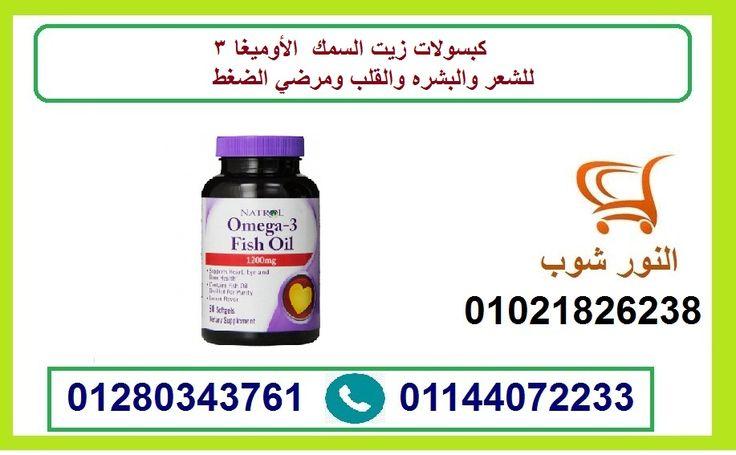 كبسولات زيت السمك الأوميغا 3 للشعر والبشره والقلب ومرضي الضغط Fish Oil Oils Supplement Container