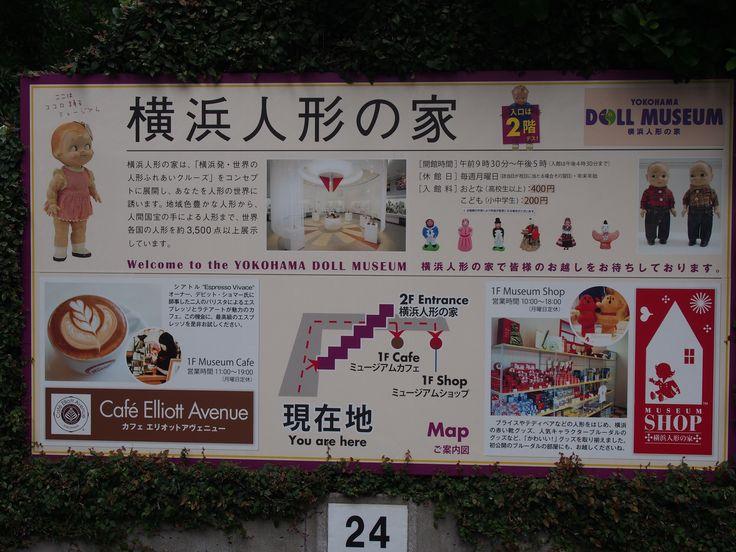 世界140か国以上、約1万3千体以上の民族人形と郷土人形を収蔵。 「横浜発・世界の人形ふれあいクルーズ」をコンセプトに展開し、貴重な人形からスピリチュアルな人形、おめでたい人形まで様々な人形を展示。 ミュージアムショップとカフェが併設されており、特にカフェは数々の雑誌等にも取り上げられているトップバリスタによるエスプレッソとキレイな模様を描いたラテアートが人気。 又、ショップではバービー人形(オフィシャルショップ)やブライス人形(トップショップ)も取り扱っております。 電話番号:045-671-9361