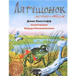 """Книга """"Лягушонок женится"""" Джон Лангстафф"""
