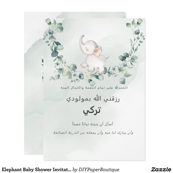 Pin By Qsalma On سكينه In 2021 Elephant Baby Shower Invitations Baby Elephant Baby Girl Shower Cards