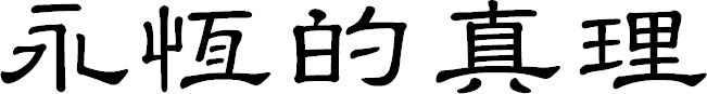 """""""Eternal Truth"""" Chinese Symbol tattoo. I just found my first tattoo. It will go vertically stacked down the outside of my left arm. Amen!! Omg this is exciting!"""