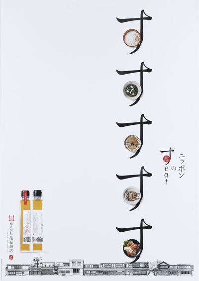 "This is an design on a Japanese advertisement for vinegar. It's a nice use of typography as dishes prepared with vinegar are displayed along the loop in the hiragana character for ""su"" which also means vinegar. It's a great example of a design that's simple, but strong."