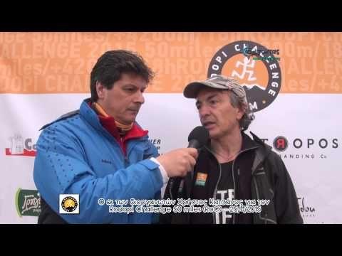 ΟΡΙΖΟΝΤΑΣ: Χρήστος Κατσάνος (ROC 50 miles -2015) - YouTube