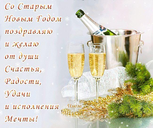 Со старым новым годом! Желаю счастья! - Открытки