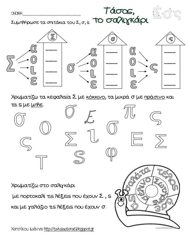 Χατσίκου Ιωάννα http://taksiasterati.blogspot.gr  ΟΝΟΜΑ:_____________________________  Συμπλήρωσε τα σπιτάκια του Σ, σ, ς ...