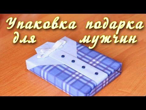Упаковка подарков - YouTube