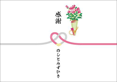 慶事用のし紙-バラの花束のし